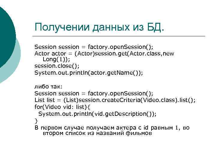 Получении данных из БД. Session session = factory. open. Session(); Actor actor = (Actor)session.