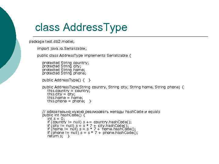 class Address. Type package test. db 2. model; import java. io. Serializable; public class