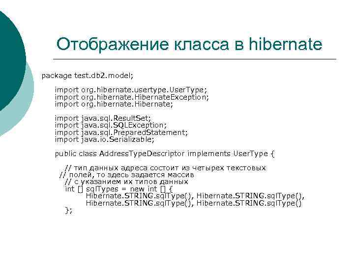 Отображение класса в hibernate package test. db 2. model; import org. hibernate. usertype. User.