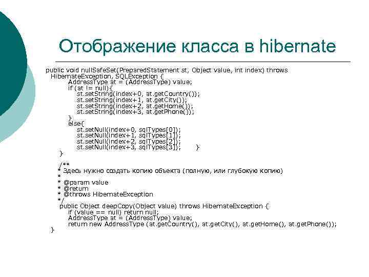 Отображение класса в hibernate public void null. Safe. Set(Prepared. Statement st, Object value, int