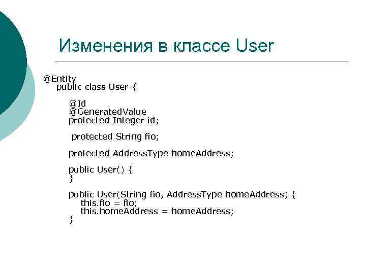 Изменения в классе User @Entity public class User { @Id @Generated. Value protected Integer