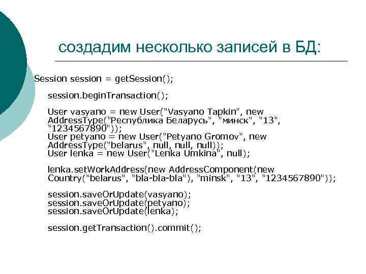 создадим несколько записей в БД: Session session = get. Session(); session. begin. Transaction(); User