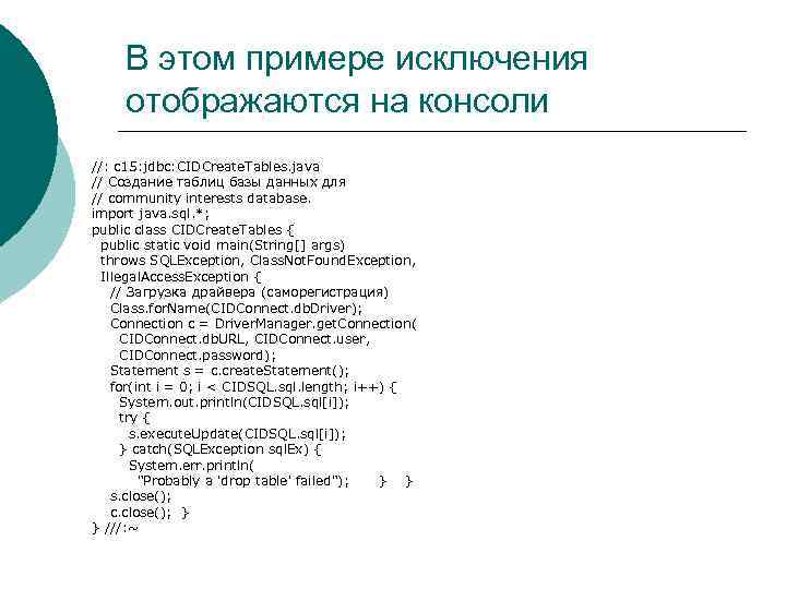 В этом примере исключения отображаются на консоли //: c 15: jdbc: CIDCreate. Tables. java