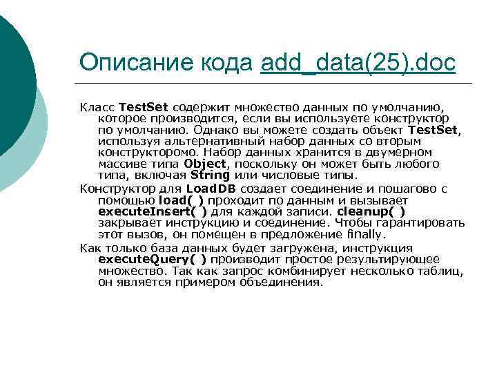 Описание кода add_data(25). doc Класс Test. Set содержит множество данных по умолчанию, которое производится,