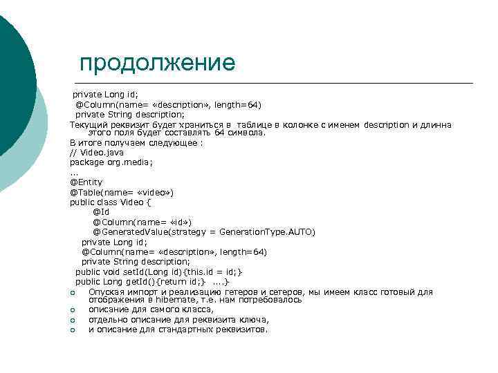 продолжение private Long id; @Column(name= «description» , length=64) private String description; Текущий реквизит будет