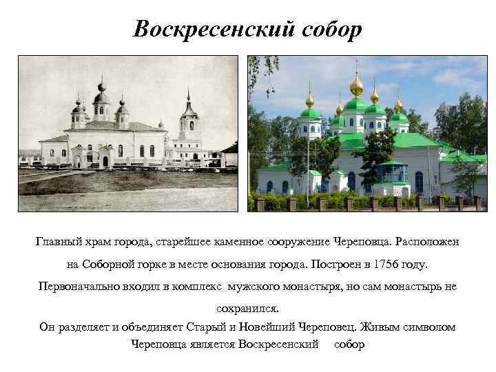 Воскресенский собор Главный храм города, старейшее каменное сооружение Череповца. Расположен на Соборной горке в
