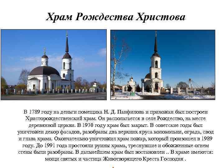 Храм Рождества Христова В 1789 году на деньги помещика Н. Д. Панфилова и прихожан