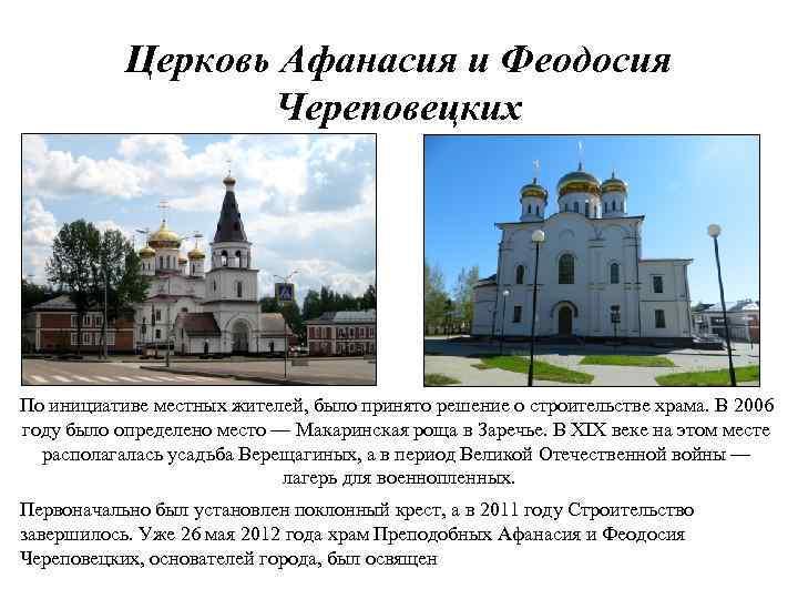 Церковь Афанасия и Феодосия Череповецких По инициативе местных жителей, было принято решение о строительстве