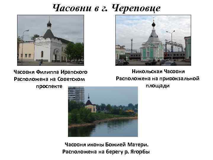 Часовни в г. Череповце Часовня Филиппа Ирапского Расположена на Советском проспекте Никольская Часовня Расположена