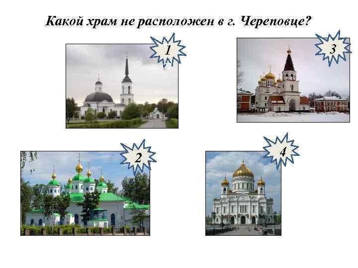 Какой храм не расположен в г. Череповце? 22 » 2 1 32 22 2