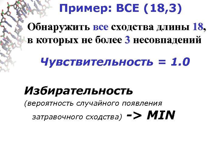 Пример: ВСЕ (18, 3) Обнаружить все сходства длины 18, в которых не более 3