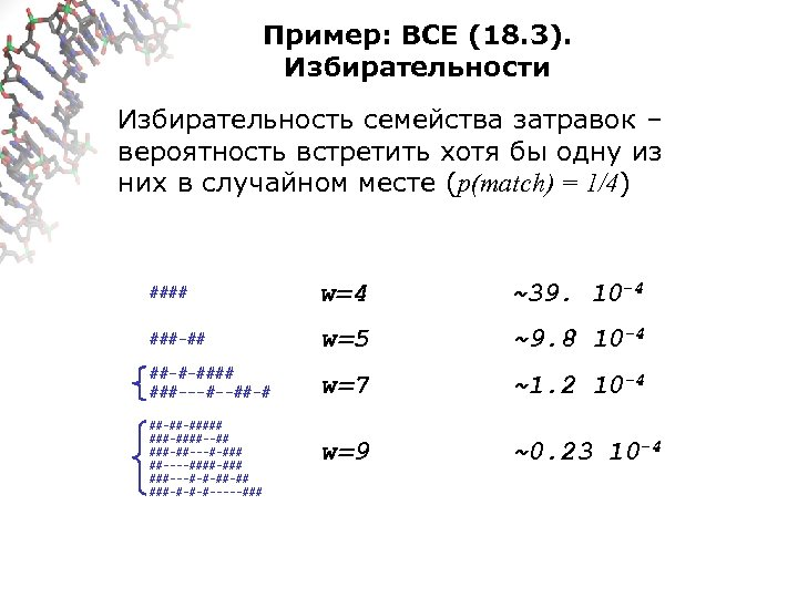Пример: ВСЕ (18. 3). Избирательности Избирательность семейства затравок – вероятность встретить хотя бы одну