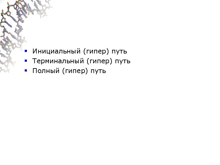 § Инициальный (гипер) путь § Терминальный (гипер) путь § Полный (гипер) путь