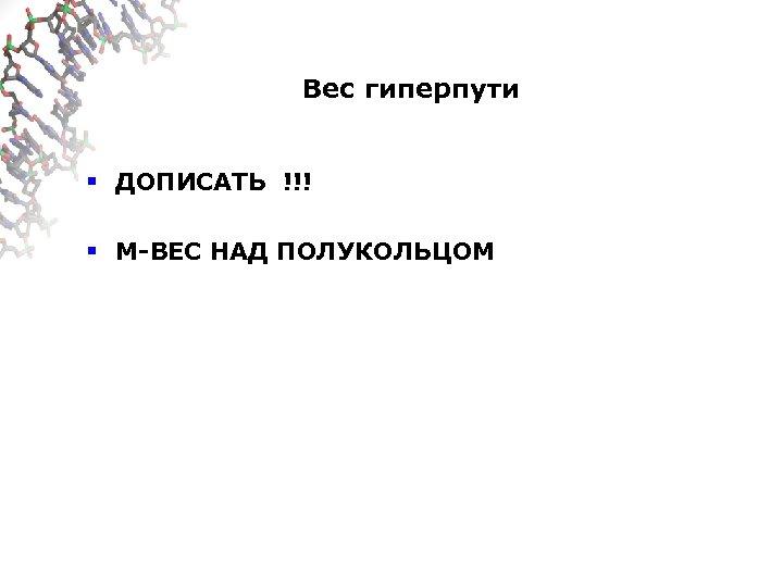 Вес гиперпути § ДОПИСАТЬ !!! § М-ВЕС НАД ПОЛУКОЛЬЦОМ