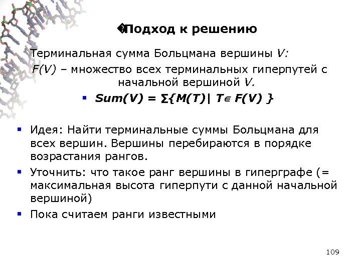 � Подход к решению Терминальная сумма Больцмана вершины V: F(V) – множество всех терминальных