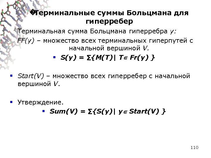 � Терминальные суммы Больцмана для гиперребер Терминальная сумма Больцмана гиперребра y: FF(y) – множество
