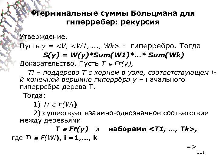 � Терминальные суммы Больцмана для гиперребер: рекурсия Утверждение. Пусть y = <V, <W 1,