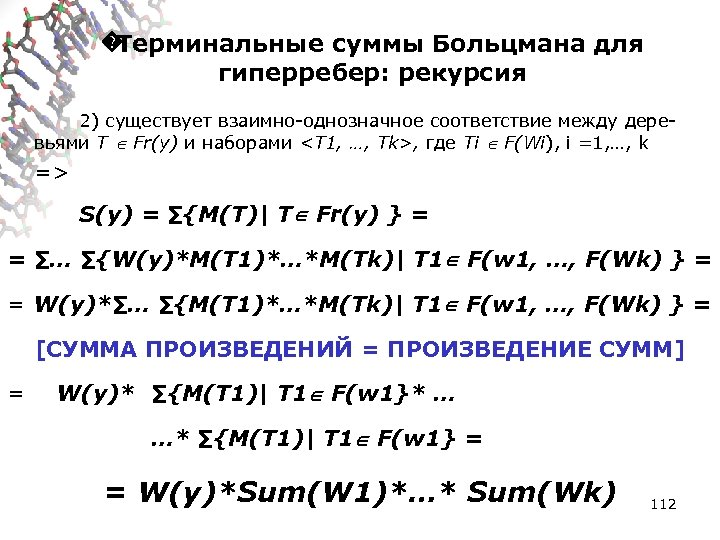 � Терминальные суммы Больцмана для гиперребер: рекурсия 2) существует взаимно-однозначное соответствие между деревьями T