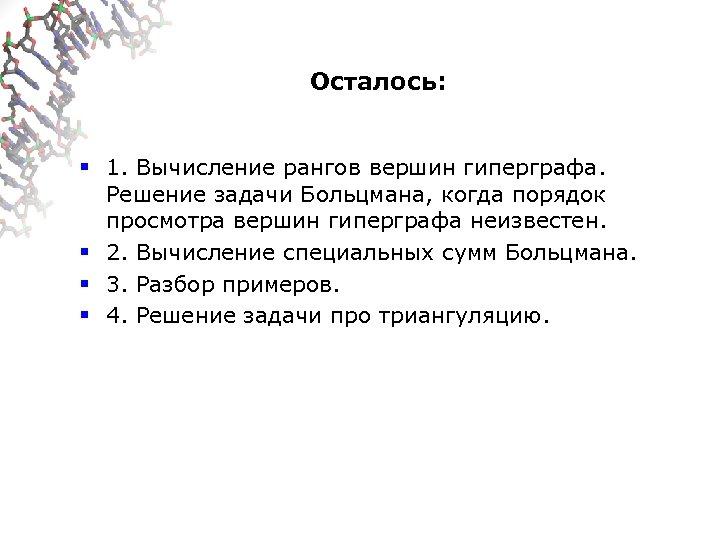 Осталось: § 1. Вычисление рангов вершин гиперграфа. Решение задачи Больцмана, когда порядок просмотра вершин