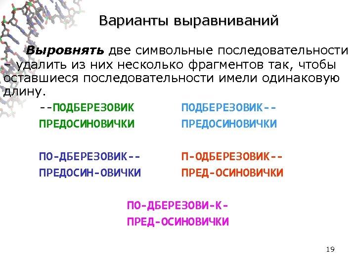 Варианты выравниваний Выровнять две символьные последовательности – удалить из них несколько фрагментов так, чтобы