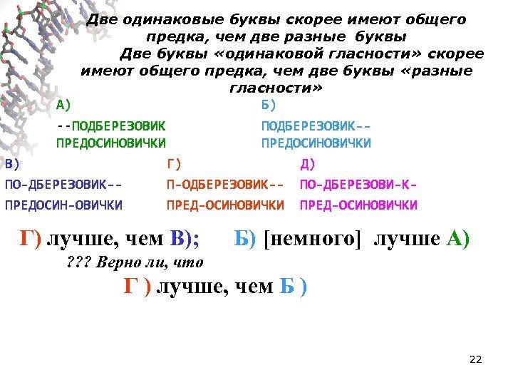 Две одинаковые буквы скорее имеют общего предка, чем две разные буквы Две буквы «одинаковой
