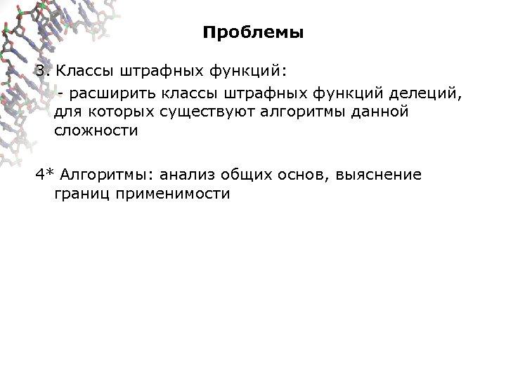 Проблемы 3. Классы штрафных функций: - расширить классы штрафных функций делеций, для которых существуют