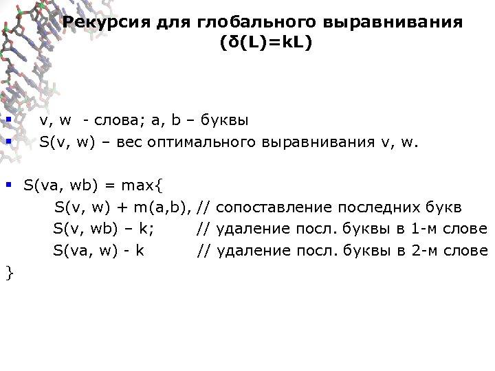 Рекурсия для глобального выравнивания (δ(L)=k. L) § § v, w - слова; a, b