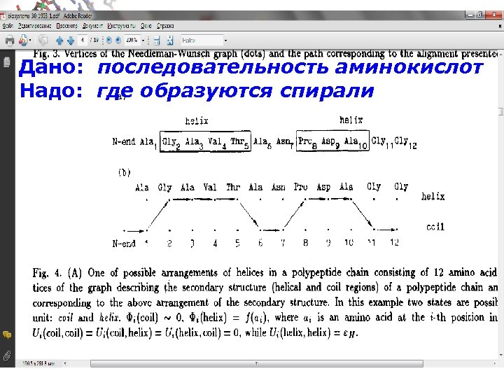 Дано: последовательность аминокислот Надо: где образуются спирали