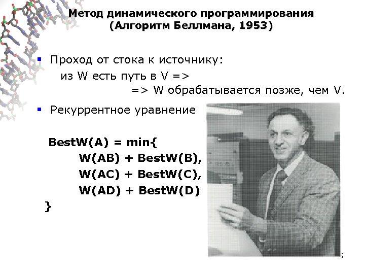 Метод динамического программирования (Алгоритм Беллмана, 1953) § Проход от стока к источнику: из W