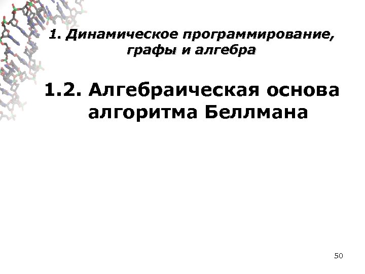1. Динамическое программирование, графы и алгебра 1. 2. Алгебраическая основа алгоритма Беллмана 50