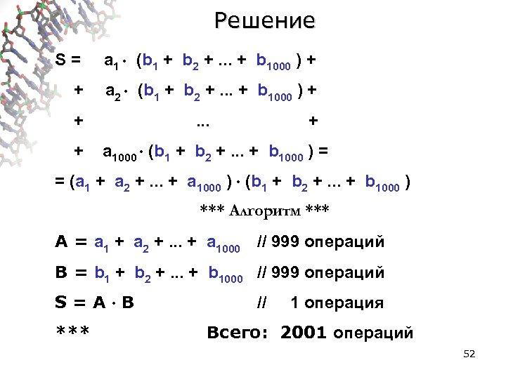 Решение S= a 1 (b 1 + b 2 +. . . + b