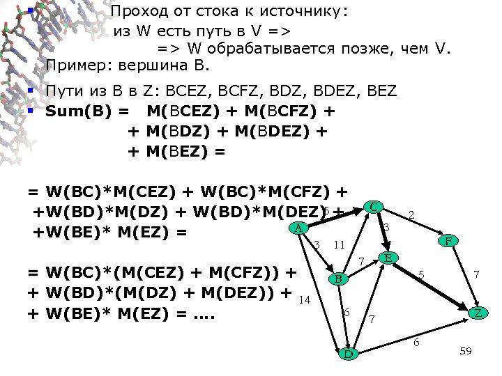 § Проход от стока к источнику: из W есть путь в V => =>