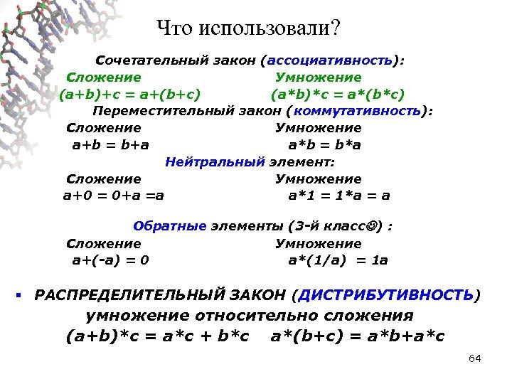 Что использовали? Сочетательный закон (ассоциативность): Сложение Умножение (a+b)+c = a+(b+c) (a*b)*c = a*(b*c) Переместительный