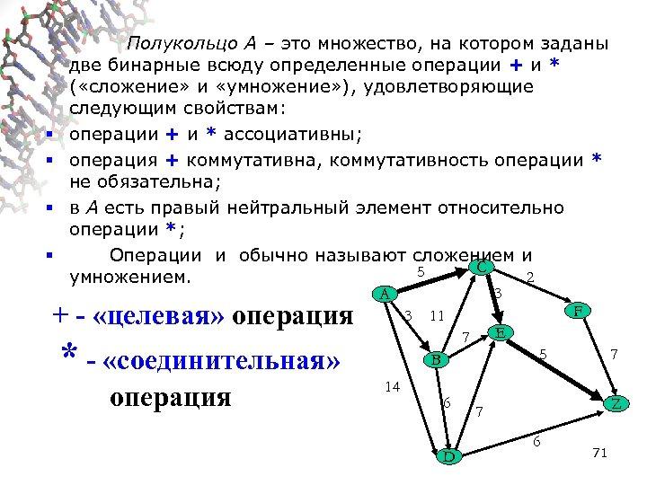 § § Полукольцо A – это множество, на котором заданы две бинарные всюду определенные