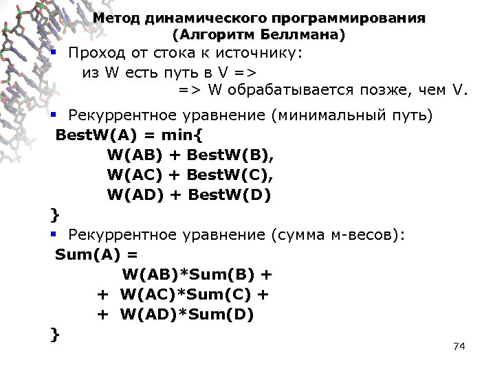 Метод динамического программирования (Алгоритм Беллмана) § Проход от стока к источнику: из W есть