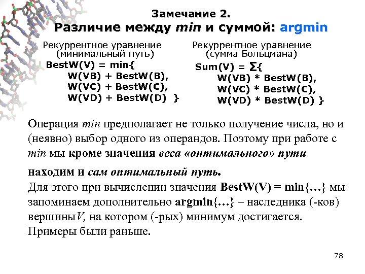 Замечание 2. Различие между min и суммой: argmin Рекуррентное уравнение (минимальный путь) Best. W(V)