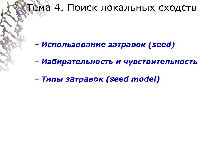 Тема 4. Поиск локальных сходств – Использование затравок (seed) – Избирательность и чувствительность –