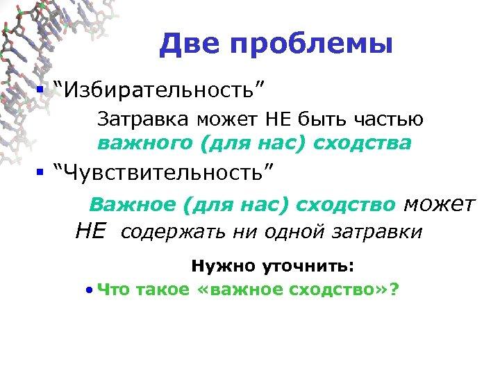 """Две проблемы § """"Избирательность"""" Затравка может НЕ быть частью важного (для нас) сходства"""