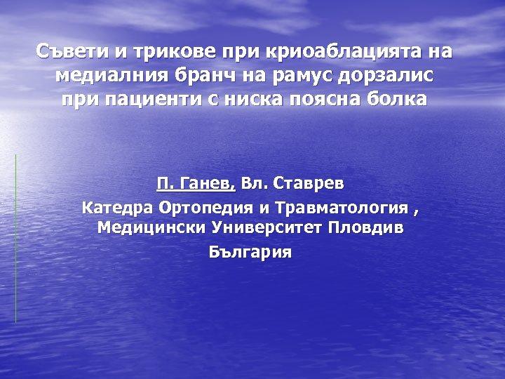 Съвети и трикове при криоаблацията на медиалния бранч на рамус дорзалис при пациенти с