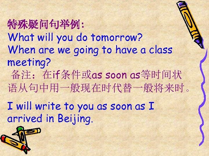 特殊疑问句举例: What will you do tomorrow? When are we going to have a class