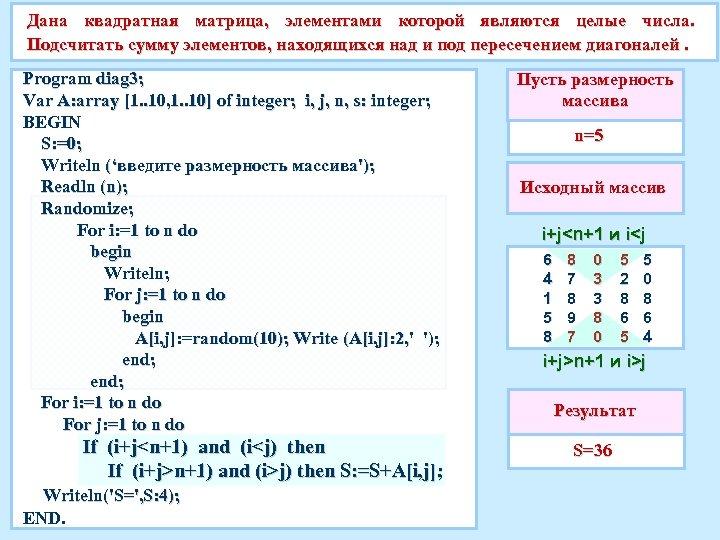 Дана квадратная матрица, элементами которой являются целые числа. Подсчитать сумму элементов, находящихся над и