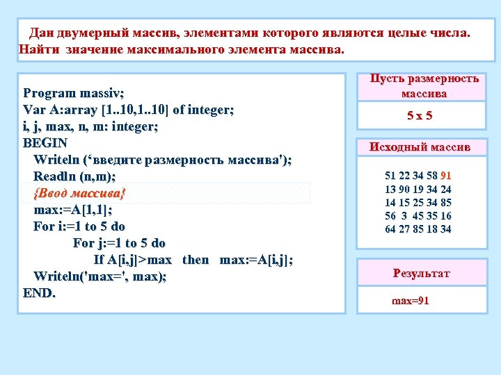 Дан двумерный массив, элементами которого являются целые числа. Найти значение максимального элемента массива. Program