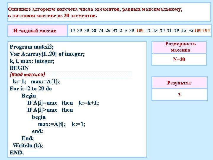 Опишите алгоритм подсчета числа элементов, равных максимальному, в числовом массиве из 20 элементов. Исходный