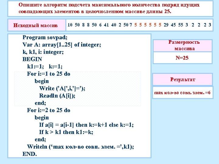 Опишите алгоритм подсчета максимального количества подряд идущих совпадающих элементов в целочисленном массиве длины 25.