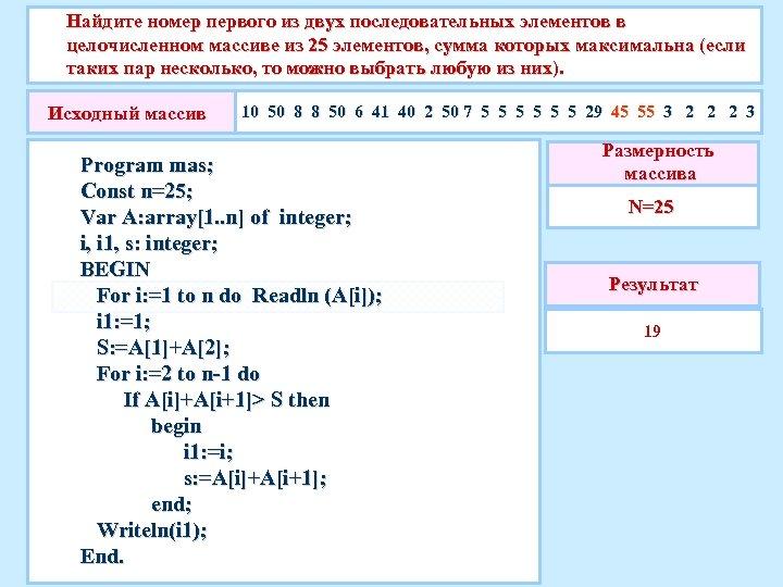 Найдите номер первого из двух последовательных элементов в целочисленном массиве из 25 элементов, сумма