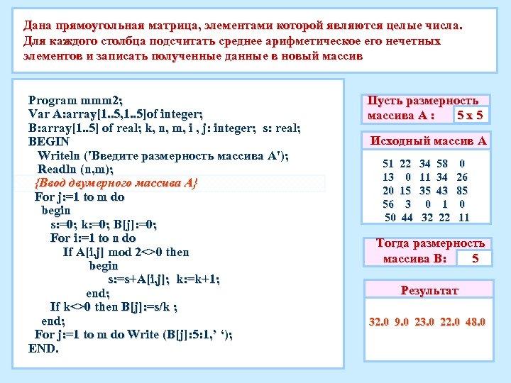 Дана прямоугольная матрица, элементами которой являются целые числа. Для каждого столбца подсчитать среднее арифметическое