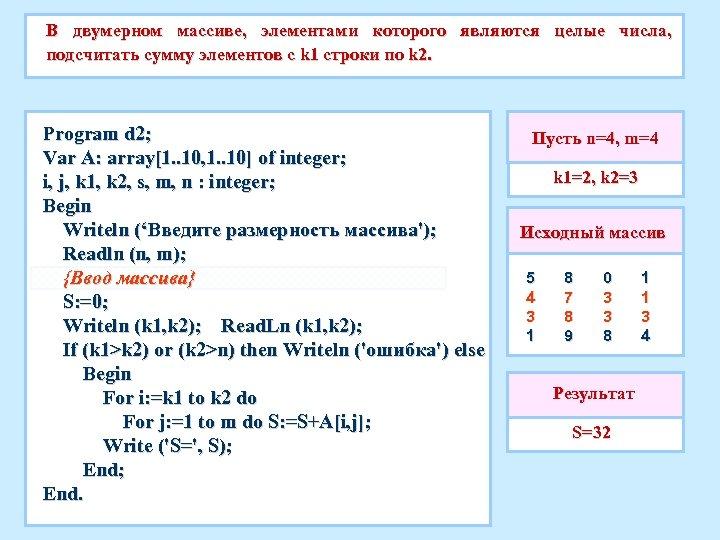 В двумерном массиве, элементами которого являются целые числа, подсчитать сумму элементов с k 1