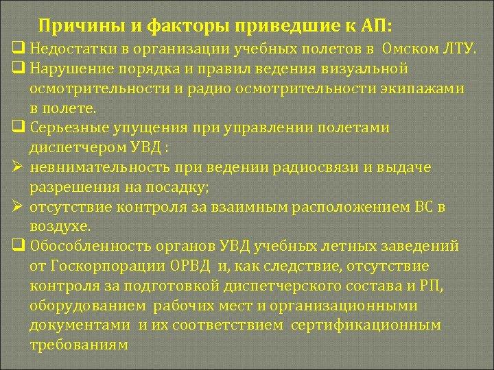 Причины и факторы приведшие к АП: q Недостатки в организации учебных полетов в Омском