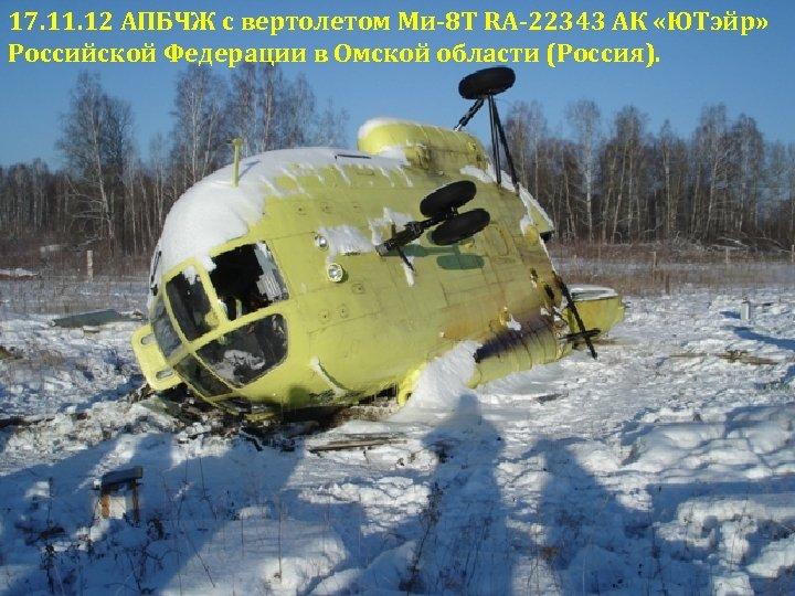 17. 11. 12 АПБЧЖ с вертолетом Ми-8 Т RA-22343 АК «ЮТэйр» Российской Федерации в