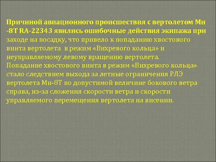 Причиной авиационного происшествия с вертолетом Ми -8 Т RA-22343 явились ошибочные действия экипажа при